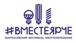 Компания «Теплотехника» на фестивале ВместеЯрче