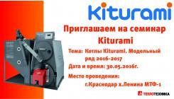 Семинар по котельному оборудованию Kiturami