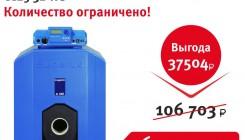 Распродажа Битопливный котёл Buderus Logano G125 32 WS