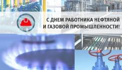 День нефтяной и газовой промышленности 2018