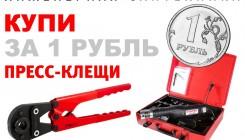 Купи за 1 рубль пресс клещи Valtec
