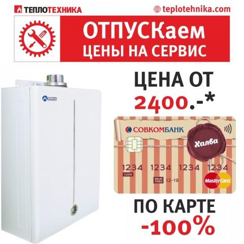 "Акция ""ОТПУСКаем цену на сервис"""