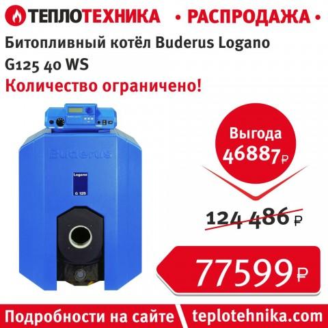 Распродажа Битопливный котёл Buderus Logano G125 40 WS