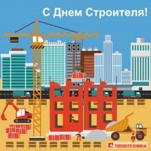 День строителя 2018