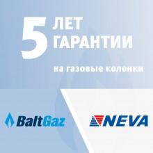 5 лет гарантии на газовые колонки Neva и BaltGaz