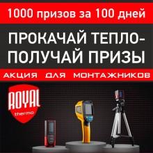 1000 призов за 100 дней