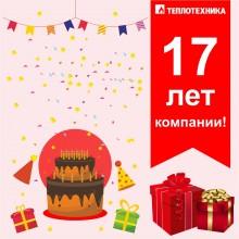 17-летие компании Теплотехника