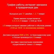 Работа интернет-магазина Теплотехника в новогодние праздники